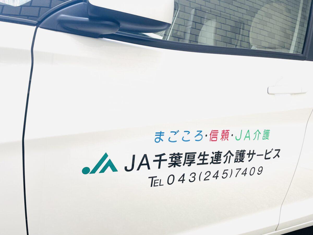 JA千葉厚生連介護サービス訪問介護事業所