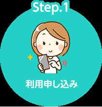 Step.1 利用申し込み