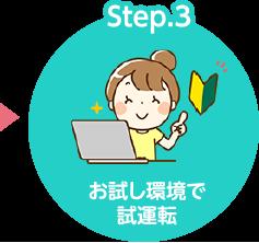 Step.3 お試し環境で試運転
