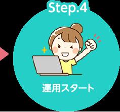 Step.4 運用スタート